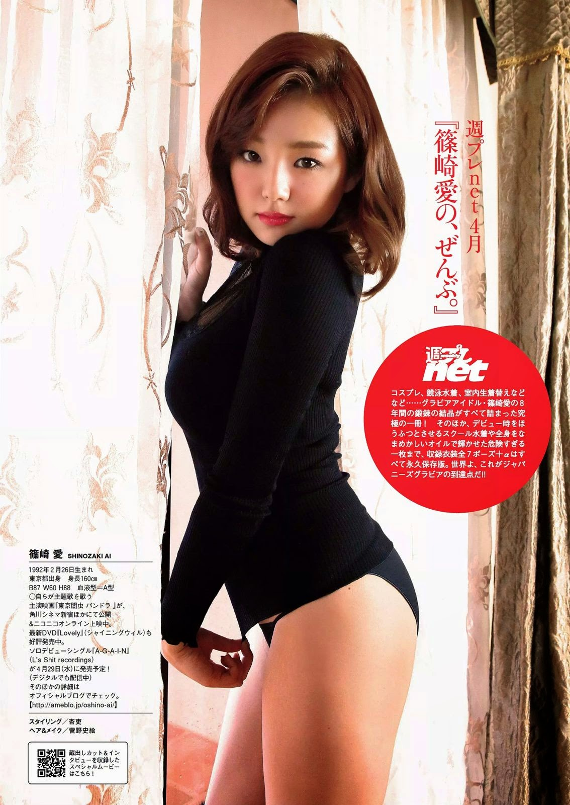 篠崎 愛 Ai Shinozaki Weekly Playboy No 19-20 2015 Photos 4