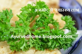 health benefits with celery in hindi