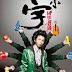 Xiao Yu - Classmate Xiao Yu That's Me