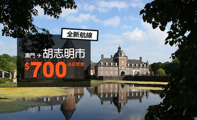 捷星太平洋【新航線】優惠,澳門飛越南-胡志明市來回機位HK$700起,明年6月前出發。