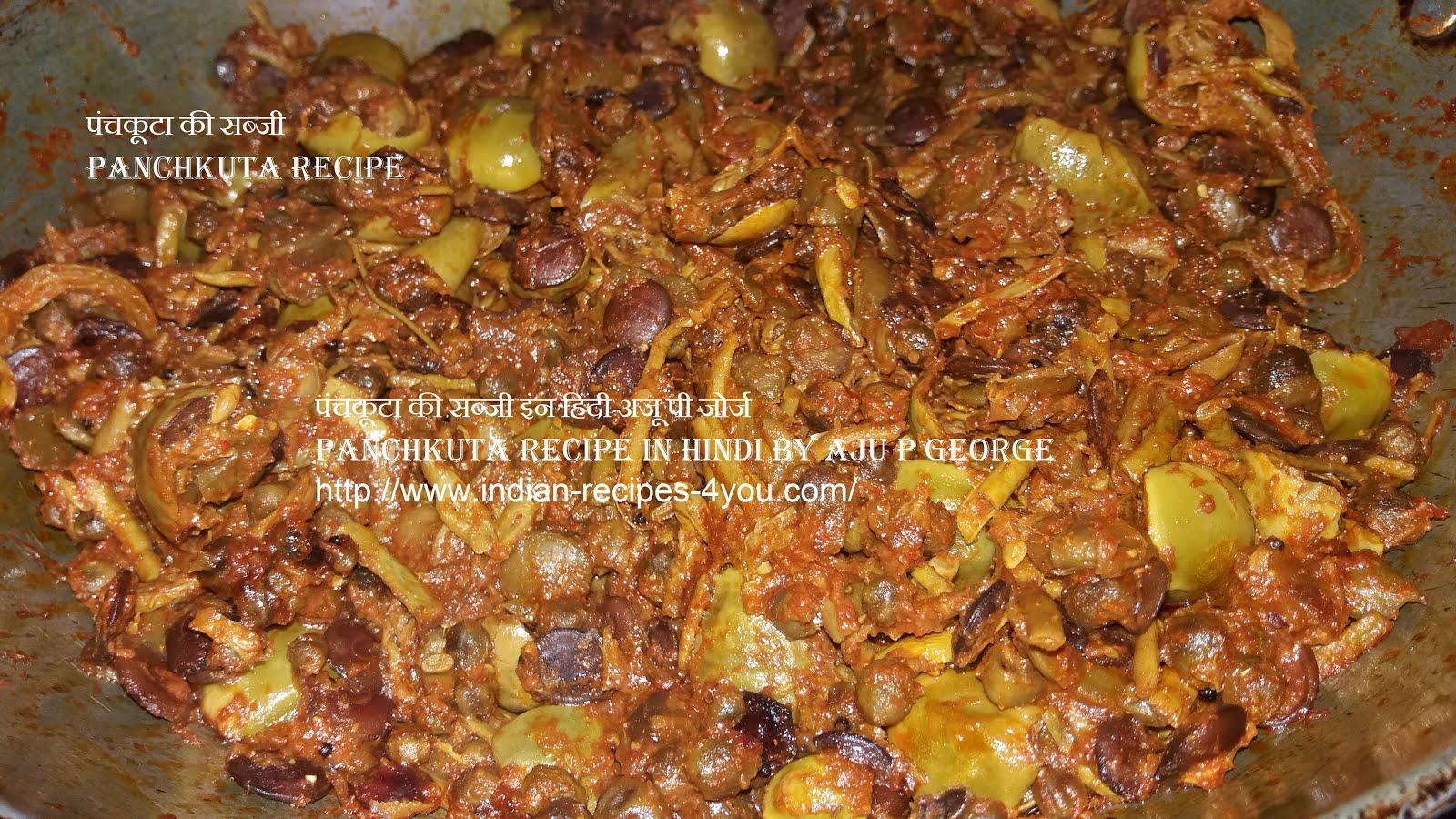 पंचकूटा की सब्जी