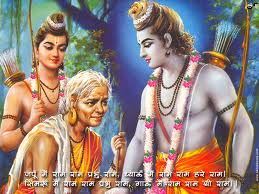 Lord Rama with Sabri