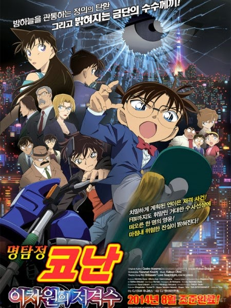 Phim Thám Tử Conan 18 - Sát Thủ Bắn Tỉa- Detective Conan Movie 18 - Sniper From Another Dimension