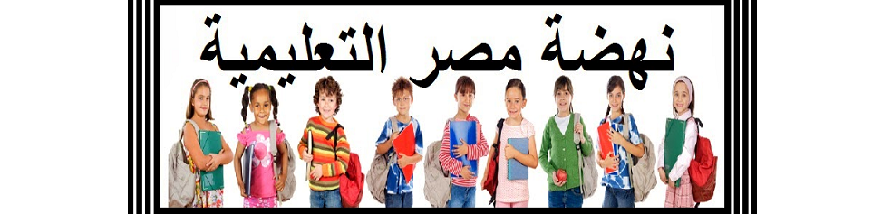 مدونة نهضة مصر التعليمية