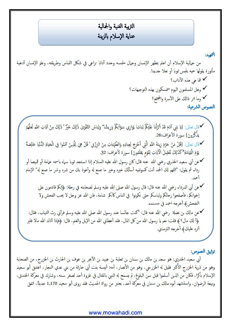 عناية الاسلام بالزينة-3