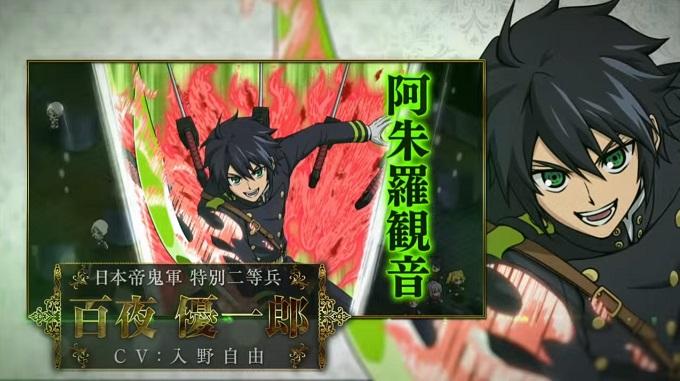 Owari no Seraph: Unmei no Hajimari