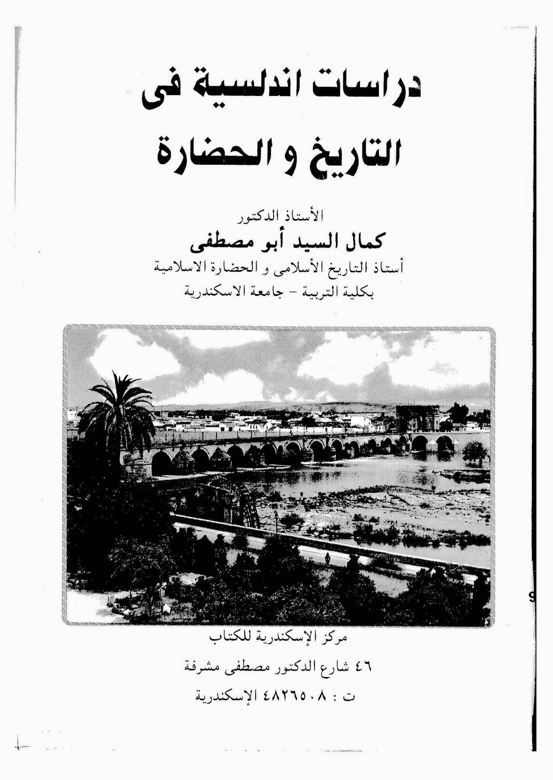 دراسات أندلسية في التاريخ والحضارة لـ كمال السيد أبو مصطفى