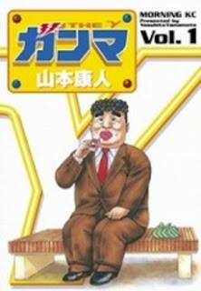 ガンマ 第01巻 [Ganma vol 01]