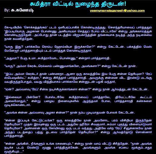Kamakathaikal in Tamil Language