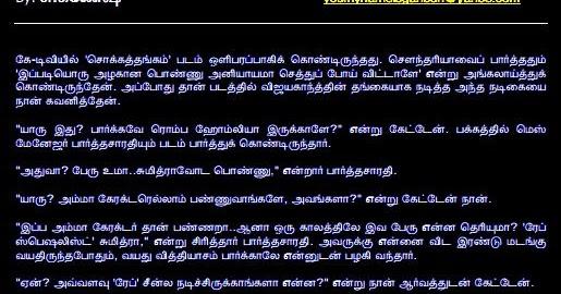 tamil stories in tamil language pdf