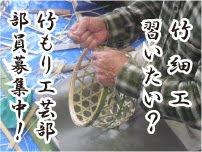 竹もり工芸部、毎週土曜日(第5を除く)10時から、竹細工を中心に活動中。部員募集中です。お気軽にお問い合わせ下さい。