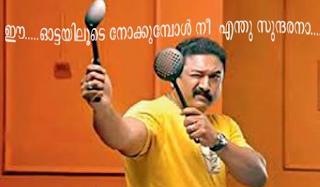ee otayiloode nokkumbo nee enthu sundaranaa - Babu raj Malayalam Faceboom comment