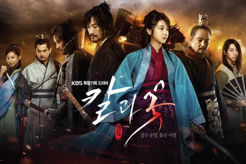 The Blade and Petal Trailer