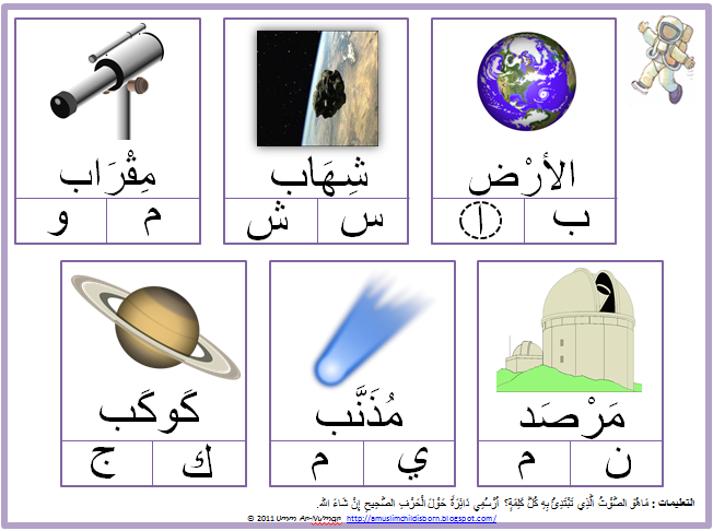 Viewing Infographic of Islamic mathematics A Muslim Child is Born: Worksheets (Space and Autumn)