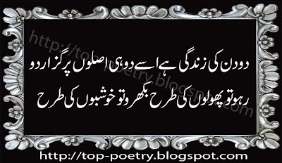 Zindagi-Best-Urdu-Poetry-Mobile-Messages