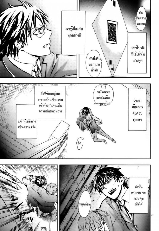 อ่านการ์ตูน Kyokou no Ou 1 ภาพที่ 27