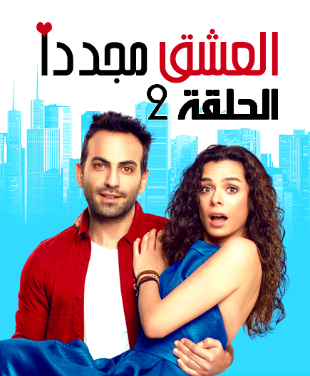 مسلسل العشق مجدداً Aşk yeniden الحلقة 2 مترجمة للعربية HD