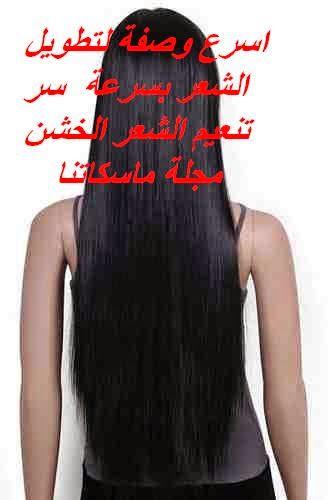 اسرع وصفة لتطويل الشعر بسرعة  سر تنعيم الشعر الخشن     مجلة ماسكاتنا
