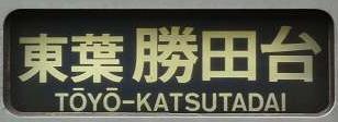 東京メトロ東西線 東葉勝田台行き2 05系幕式