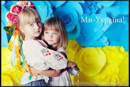 Бережіть Україну
