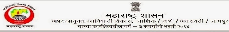 Maharashtra Tribal Development Department Image