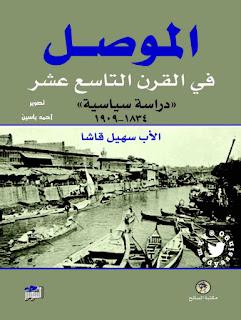 حمل كتاب الموصل في القرن التاسع عشر دراسة سياسية - الأب سهيل قاشا