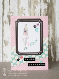 Скрапбукинг открытка модница 20