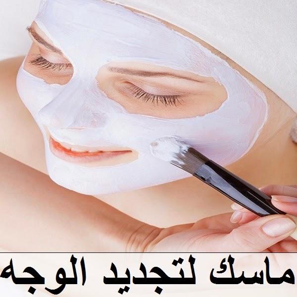ماسك تجديد الوجه فقط فى ربع ساعة يجدد البشرة بشكل رائع