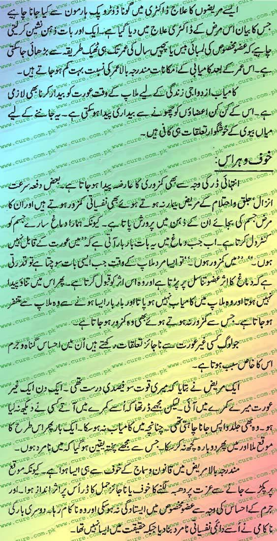 essay co education in urdu