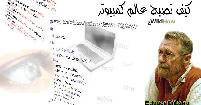 عالم الكمبيوتر ادسكر دايكسترا