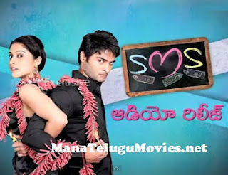 Sudheer Babu's SMS Audio Release – Full Videos