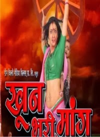 Khoon Bhari Maang bhojpuri movie wiki Poster, Trailer, Songs list, Khoon Bhari Maang 2014 film star-cast Khesari Lal Yadav, Monalisa, Pakhi Hegde and Anjana Singh Release Date march 2013