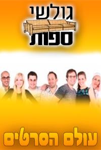 גולשי ספות עונה 1 פרק 30
