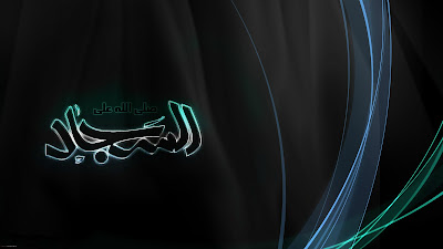 Imam Sajjad wallpaper