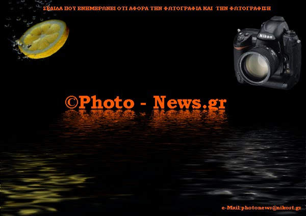 photo-news.gr