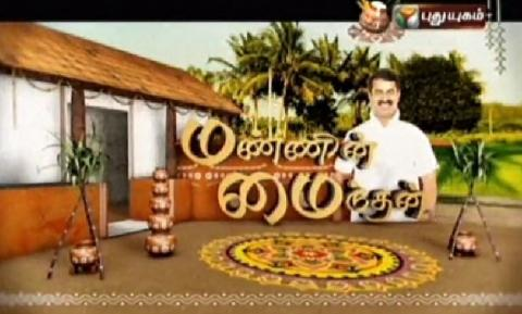 Watch Mannin Manithan Special 15-01-2016 Puthuyugam Tv 15th January 2016 Pongal Special Program Sirappu Nigalchigal Full Show Youtube HD Watch Online Free Download