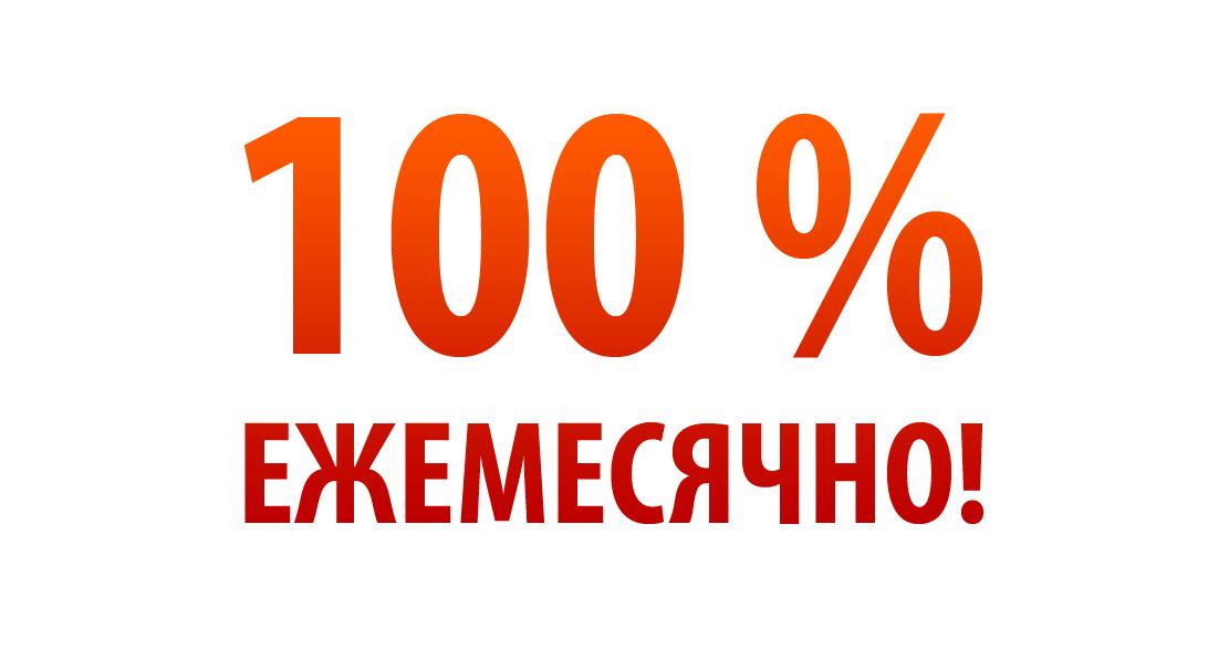 Взаимопомощь единый депозит 100