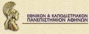 Τμήμα Θεατρικών Σπουδών Πανεπιστημίου Αθηνών