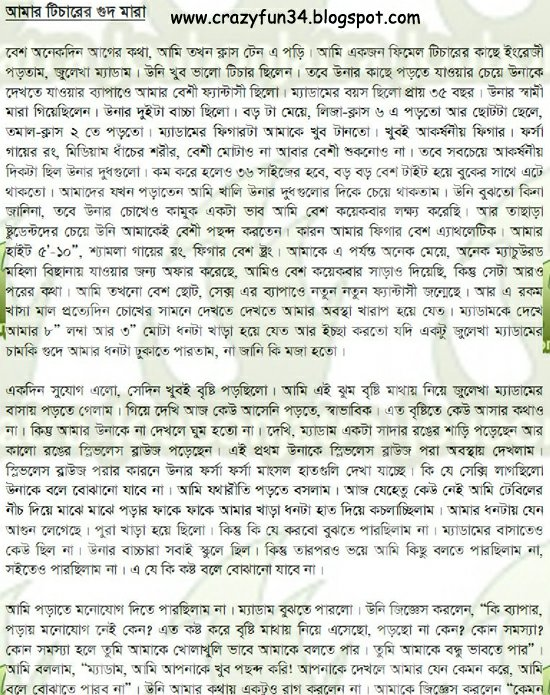 bangla gud pic