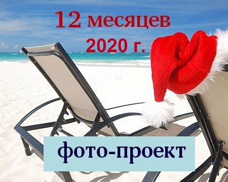 "Фото-проект ""12 месяцев 2020"""