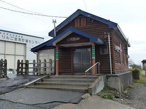 JR東日本 鶴泊駅舎