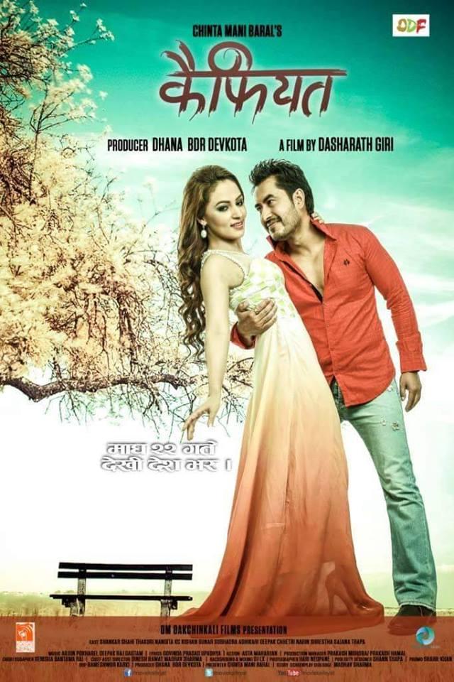 nepali new full movies 2016
