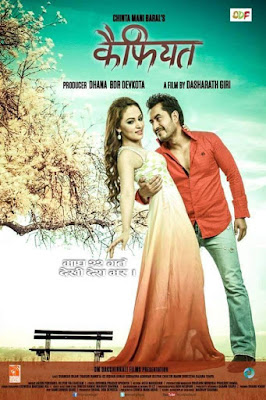 Kaifiyat Nepali Movie