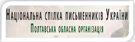 Національна спілка письменників України  Полтавська обласна організація