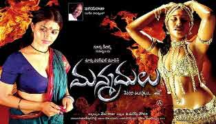 Watch Manmadhulu (2009) Telugu Movie Online