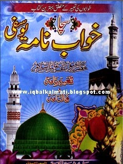 Khawab Nama Yousafi
