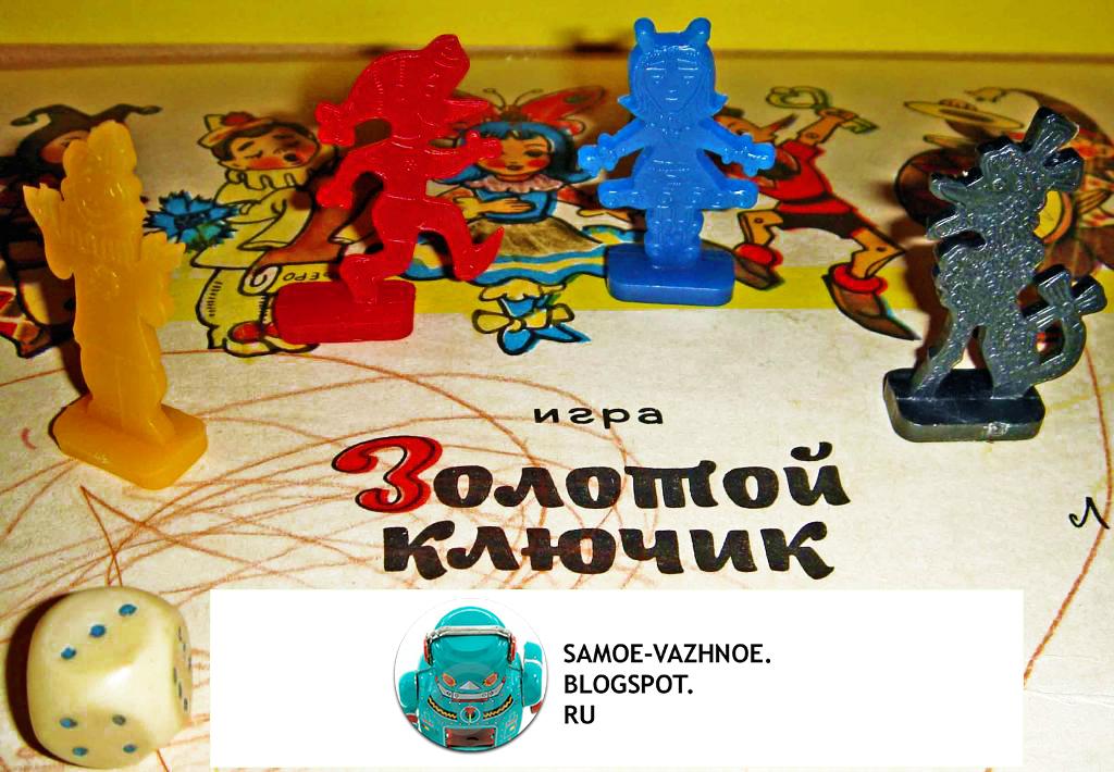 Игра Золотой ключик СССР фишки
