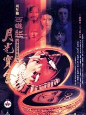 Tn Ty Du K 1 &#8211; A Chinese Odyssey I: Pandora&#8217;s Box (1995)