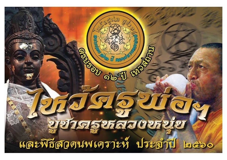 Thai Amulets Jatukam Somdej Pidta Buddha Monk Takrut 泰国 佛牌 圣物