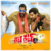 Sumanth Ashwin Right Right Movie First Look Poster